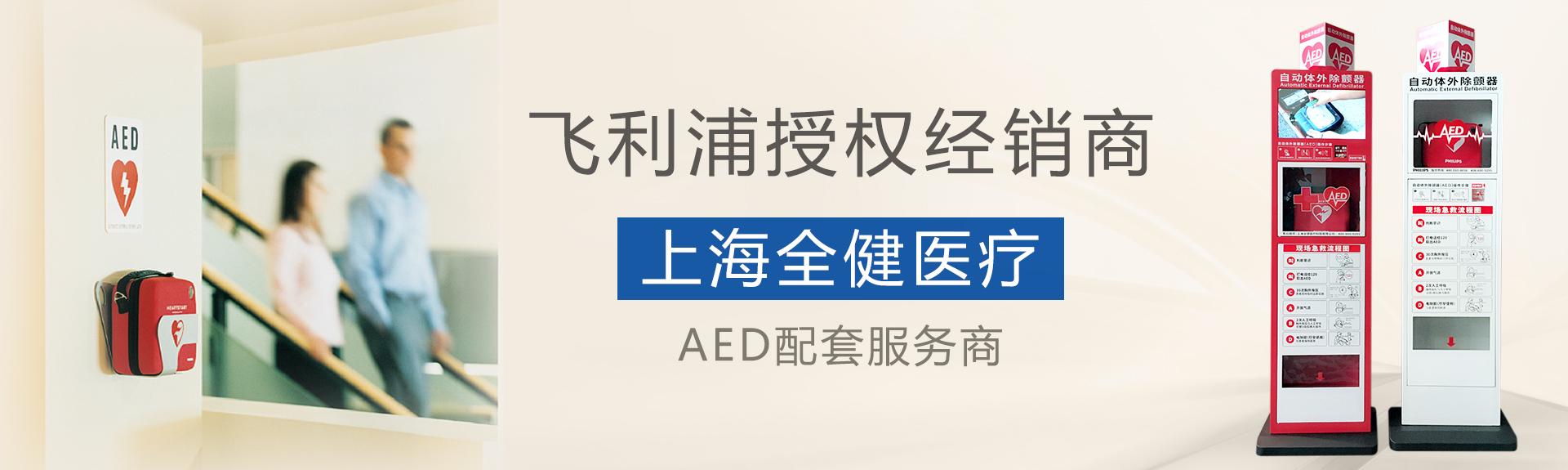 飞利浦授权经销商,上海全健医疗,AED配套服务商